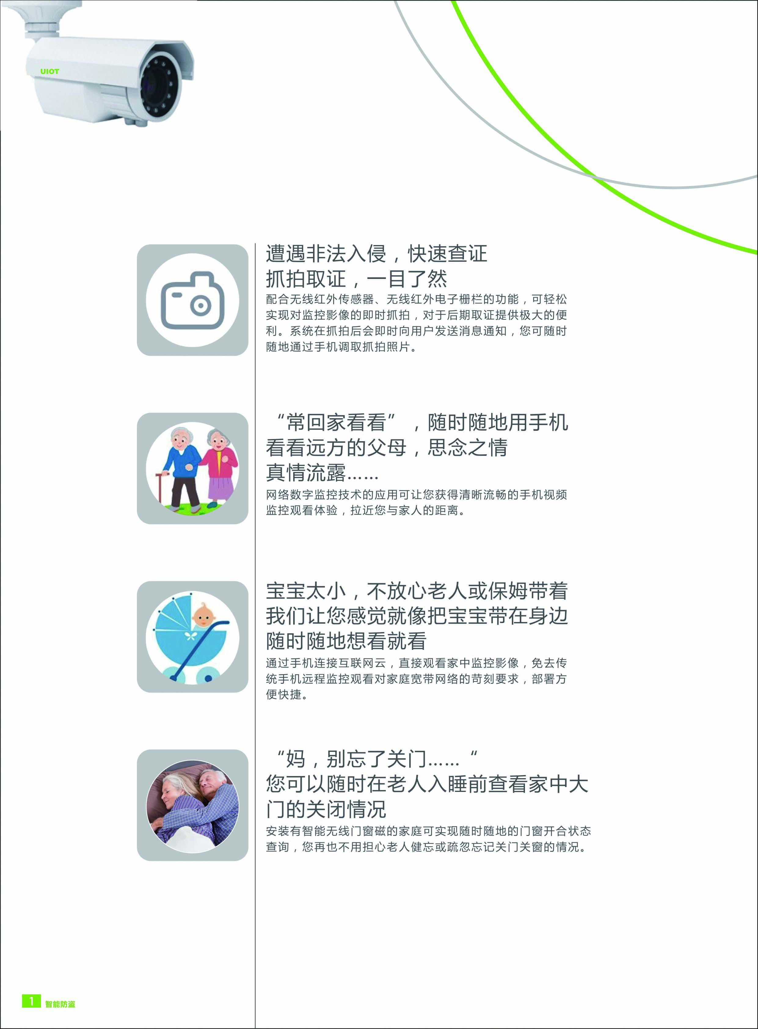 紫光物联功能手册-1.jpg