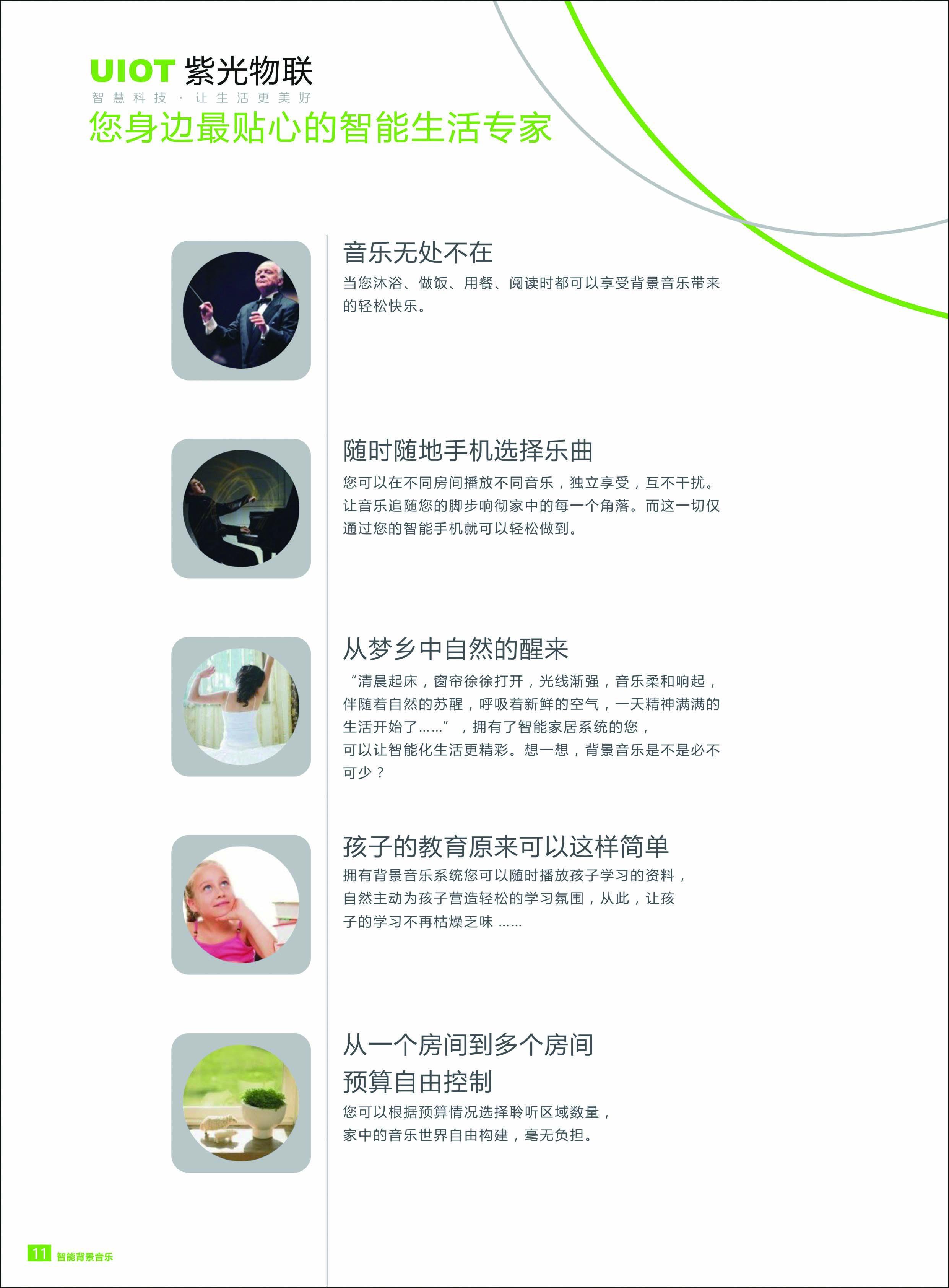 紫光物联功能手册-11.jpg