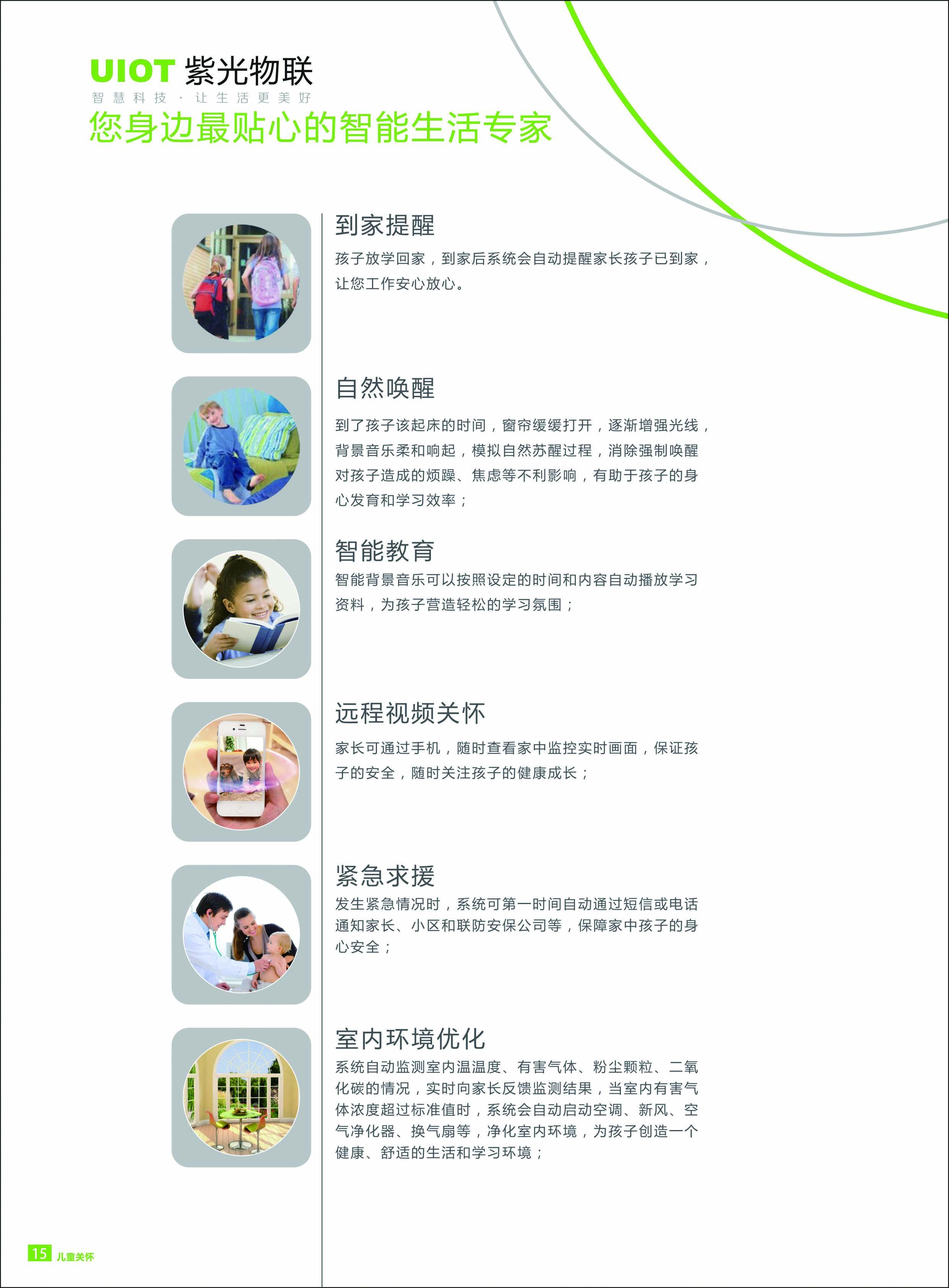 紫光物联功能手册-15.jpg