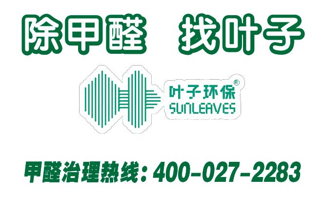 叶子环保光触媒除甲醛|公司资质-武汉小小叶子环保科技有限公司