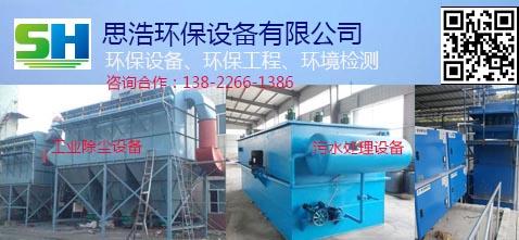 肇慶環保公司污水處理設備2.jpg