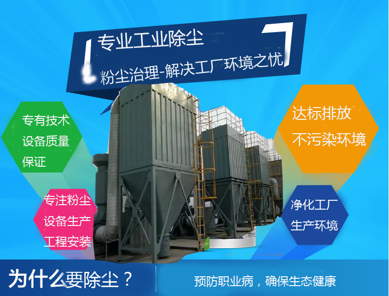 工業粉塵處理設備2.jpg