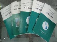 陕西项目可行性研究报告撰写