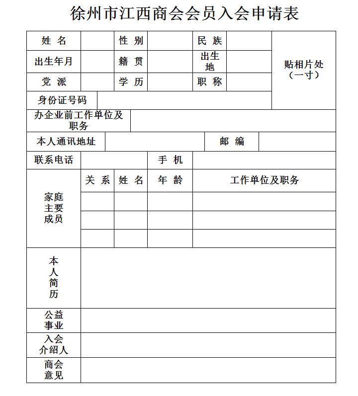 徐州市江西亚虎官网客户端下载会员入会申请表.jpg