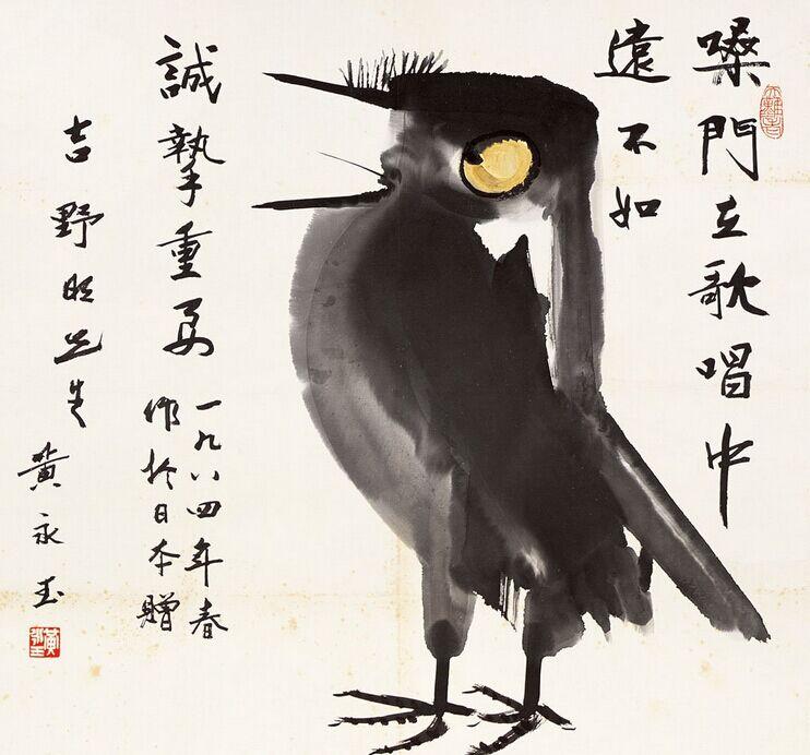 画院名誉顾问-黄永玉