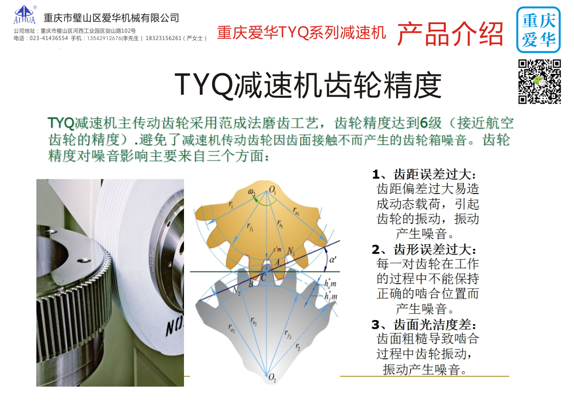 TYQ产品介绍4.png