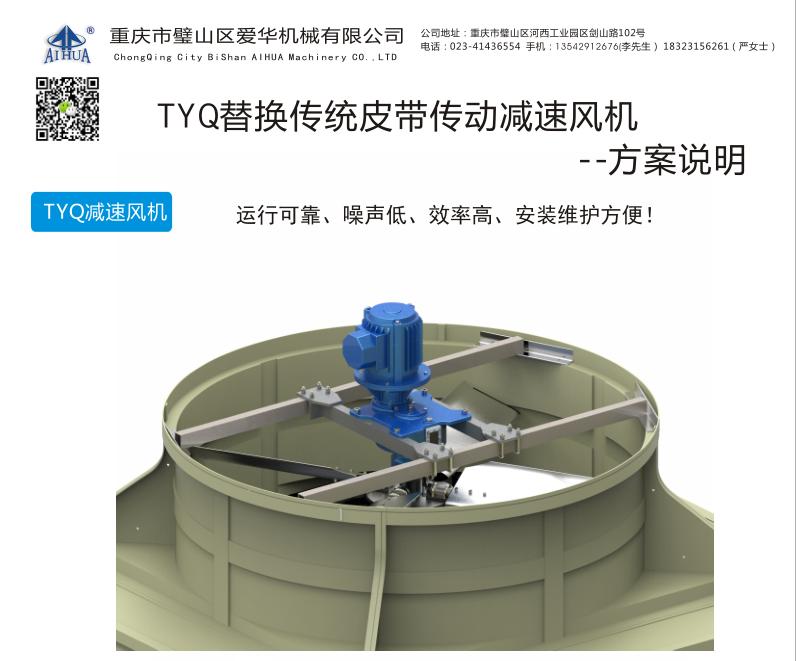 TYQ替换传统皮带传动减速ope体育电竞app
