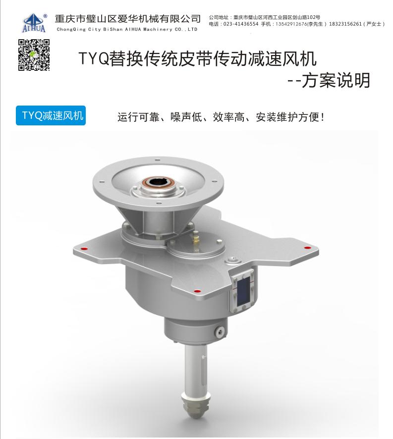 TYQ减速ope体育电竞app:运行可靠、噪音低、效率高、安装方便!