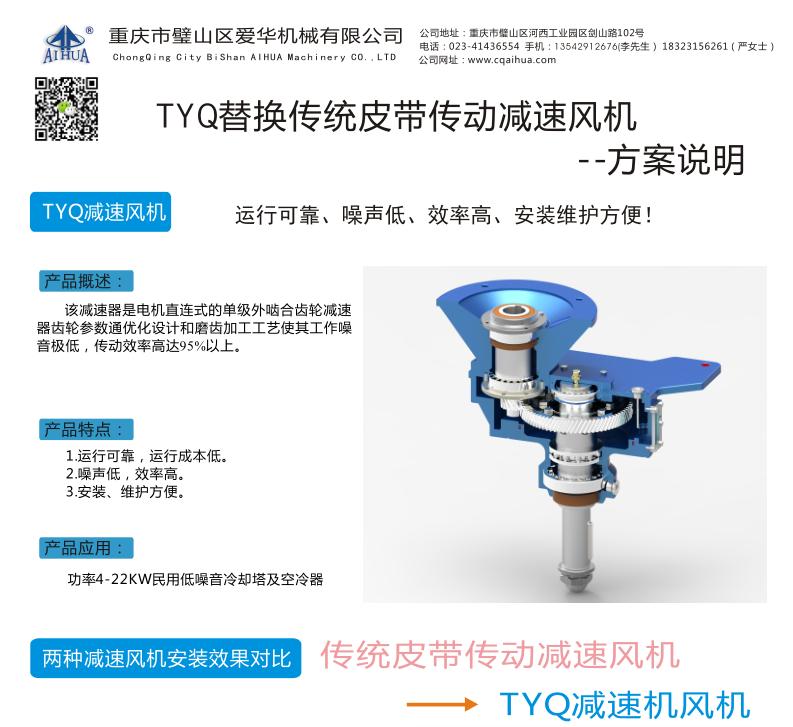 TYQ减速ope体育电竞app产品概述