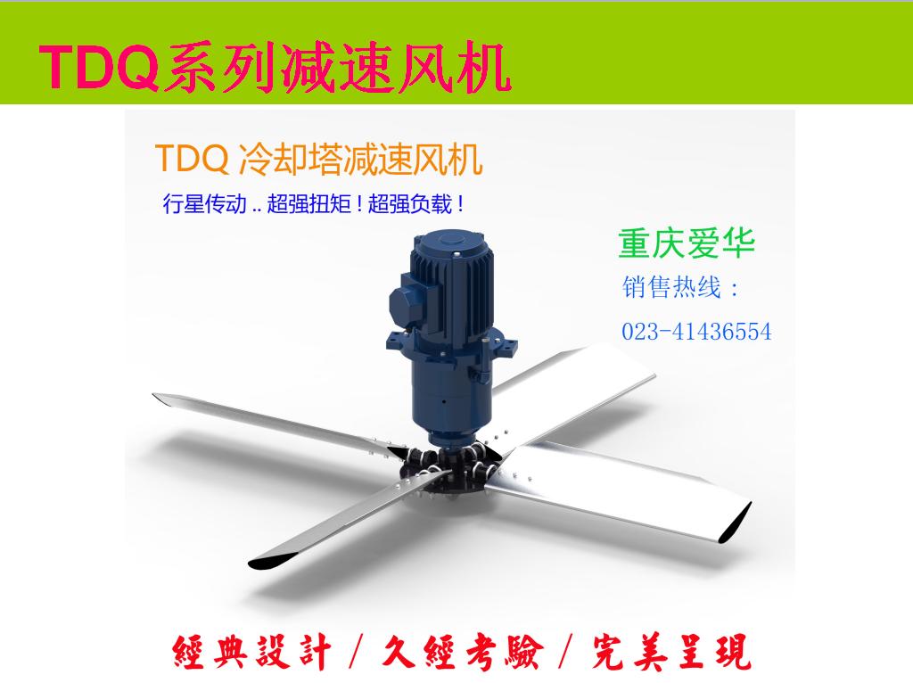 TDQ减速风机