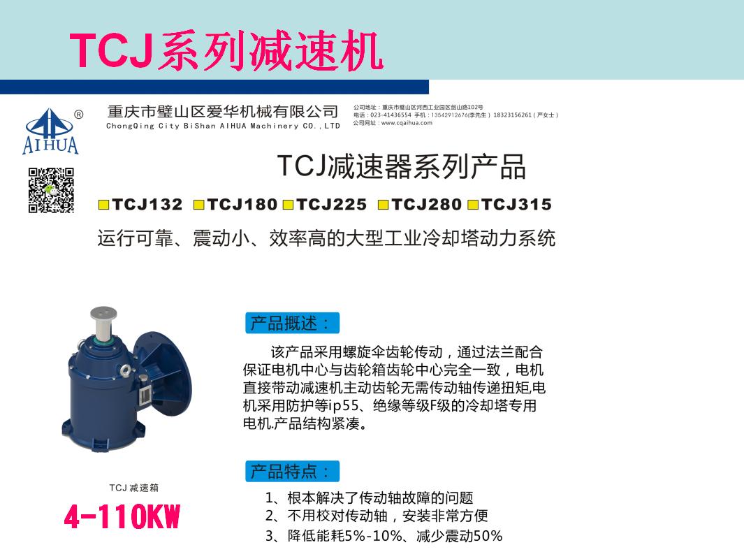 TCJ系列详情介绍