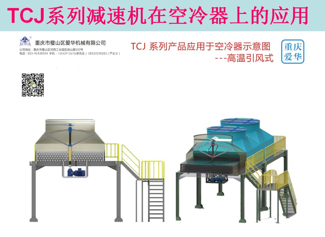 TCJ系列ope体育官方在空冷器上的应用介绍
