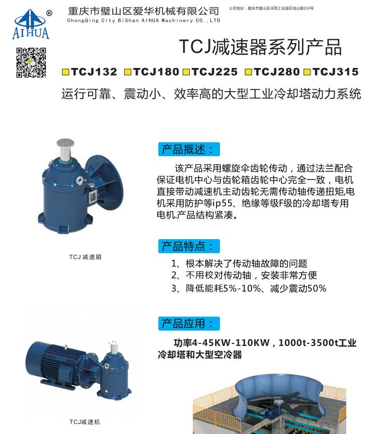 TCJ减速器系列:产品概述、产品特点、产品应用