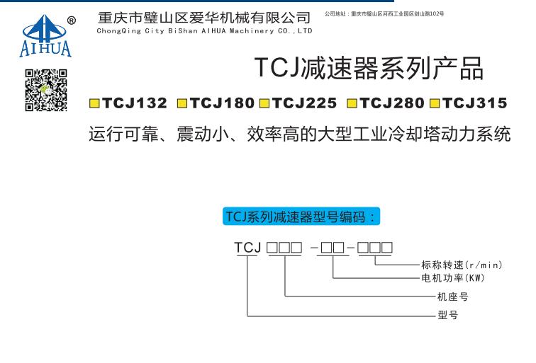 TCJ减速器系列产品介绍