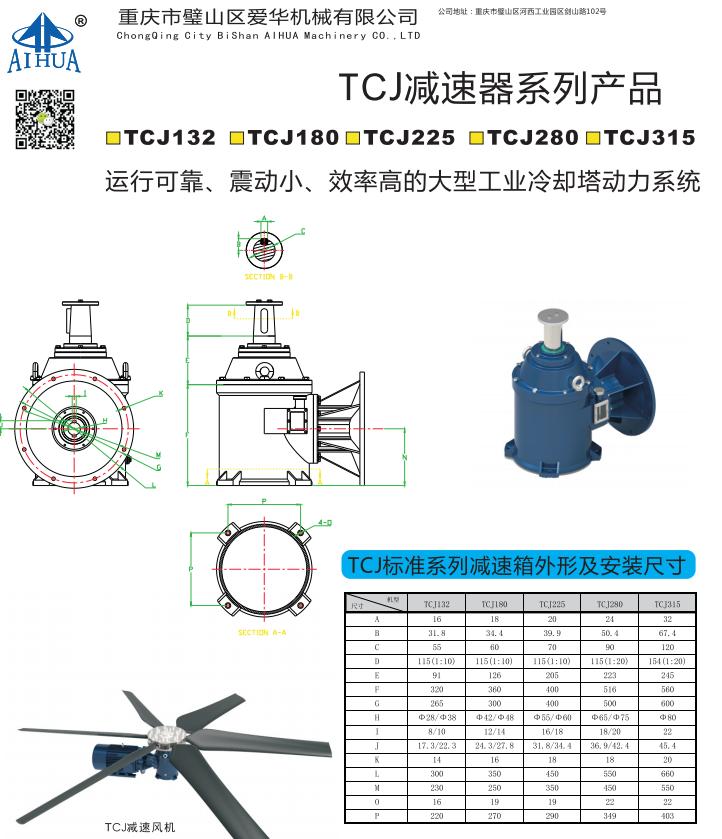 TCJ减速器系列产品展示、参数