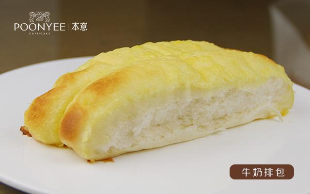 微信宣传图(面包)20牛奶排包.jpg