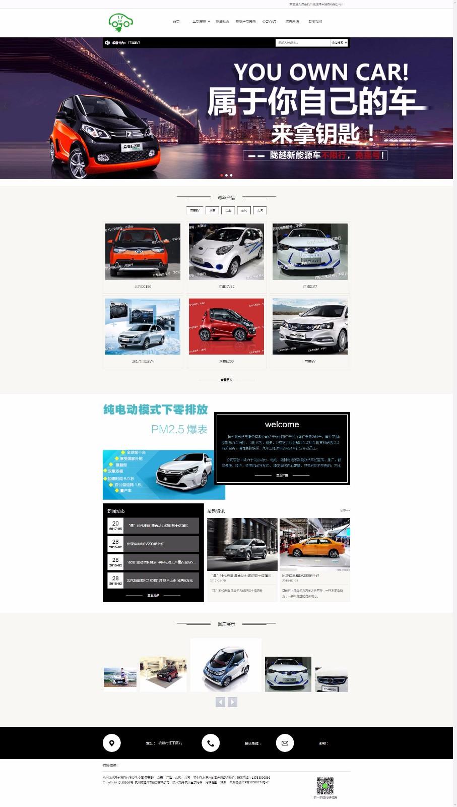 杭州陇越汽车服务有限公司.jpg