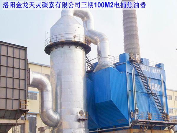 洛阳金龙天灵碳素有限公司三期100M2电捕焦油器.jpg