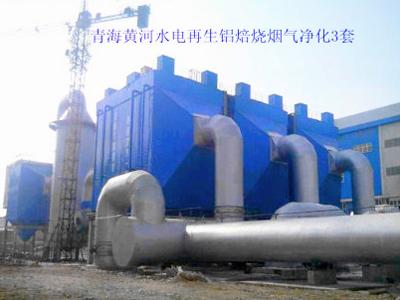 青海黄河水电再生铝焙烧烟气净化3套.jpg