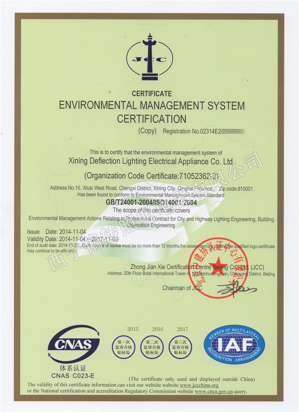 环境管理体系认证证书英文.jpg