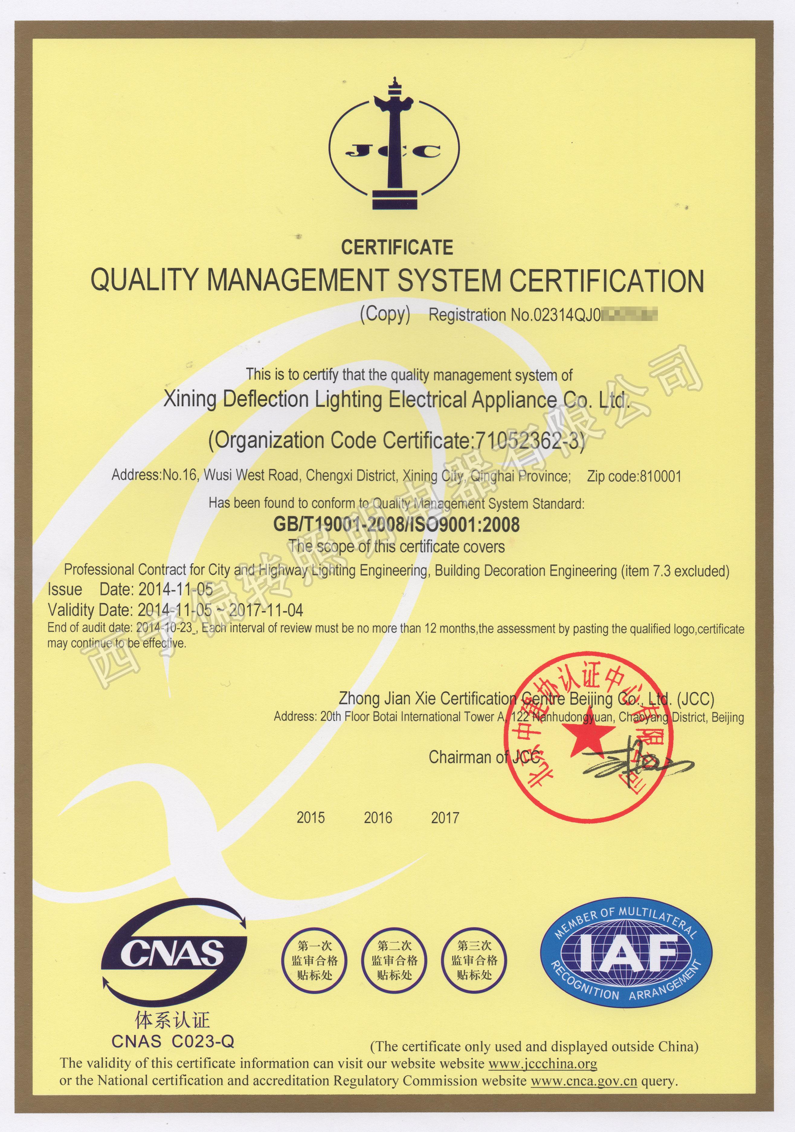 质量管理体系认证证书英文.jpg