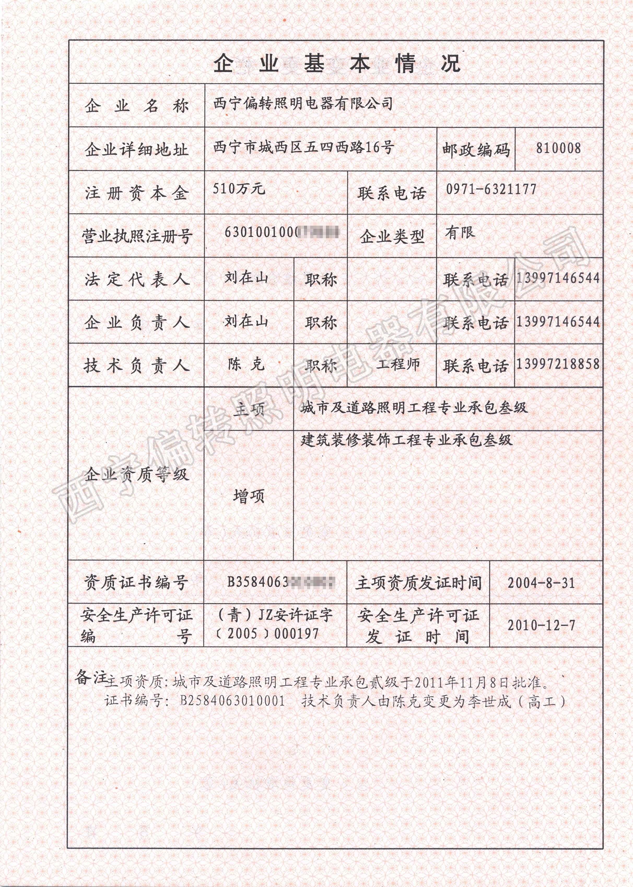 业绩考核2(新).jpg