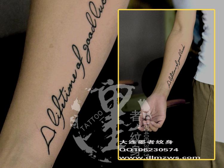 大连墨者纹身小臂下侧字母9.jpg