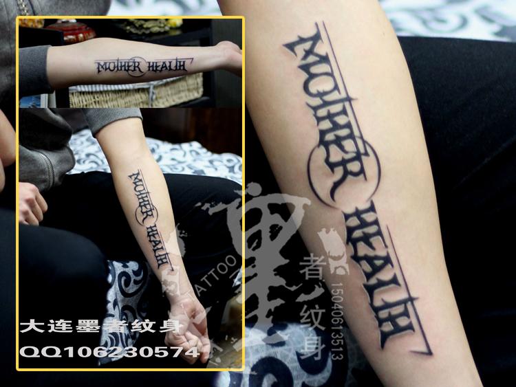 大连墨者纹身字母458.jpg