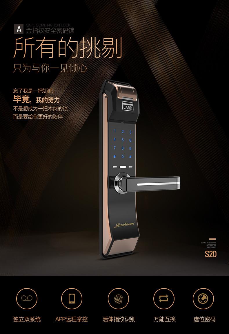 重庆智能指纹锁