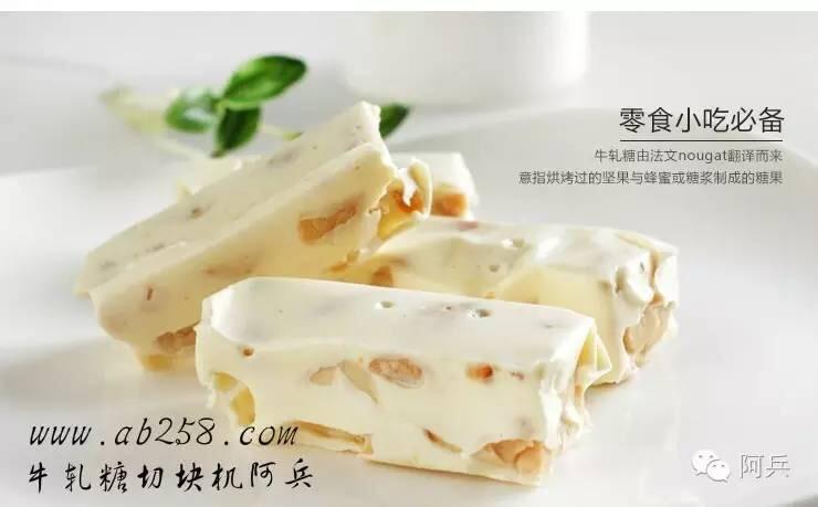 牛扎糖生产线/牛轧糖设备/花生牛轧糖设备|休闲食品生产线-上海雪冰食品有限公司
