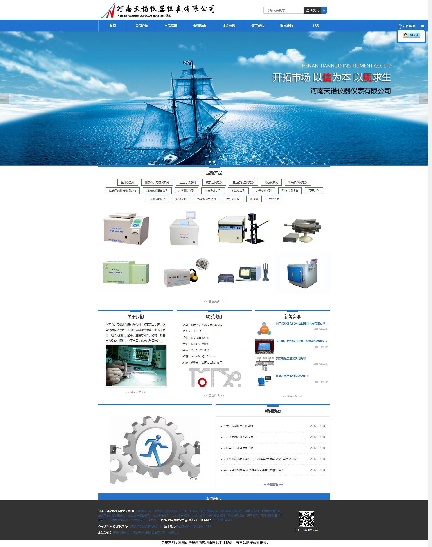 天诺仪器仪表丨河南天诺仪器仪表有限公司丨 官网.jpg