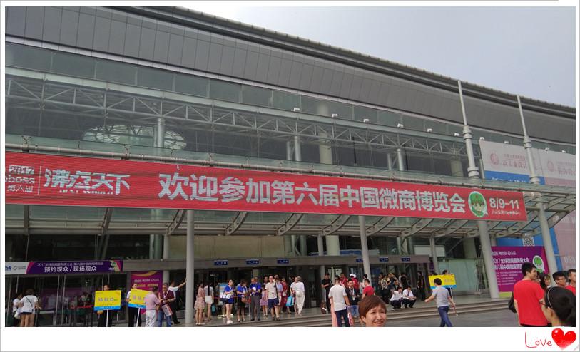 微商博览会