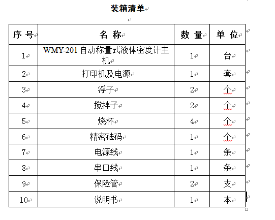 WMY-201/201D自动称量式液体密度计