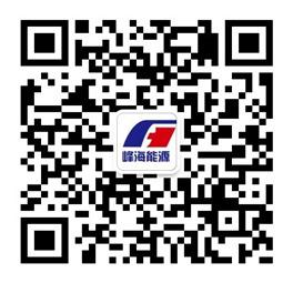 活动|活动-陕西峰海能源科技有限公司