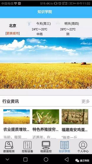 涼州區農業物聯網知識學院