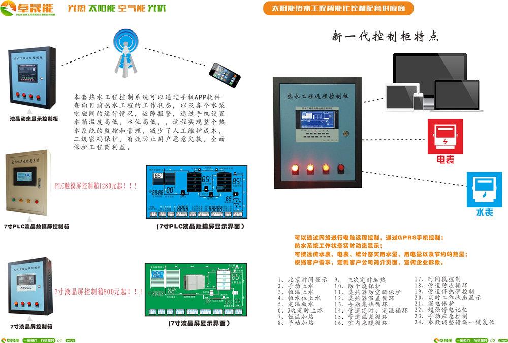 卓晟太阳能A1-01.jpg