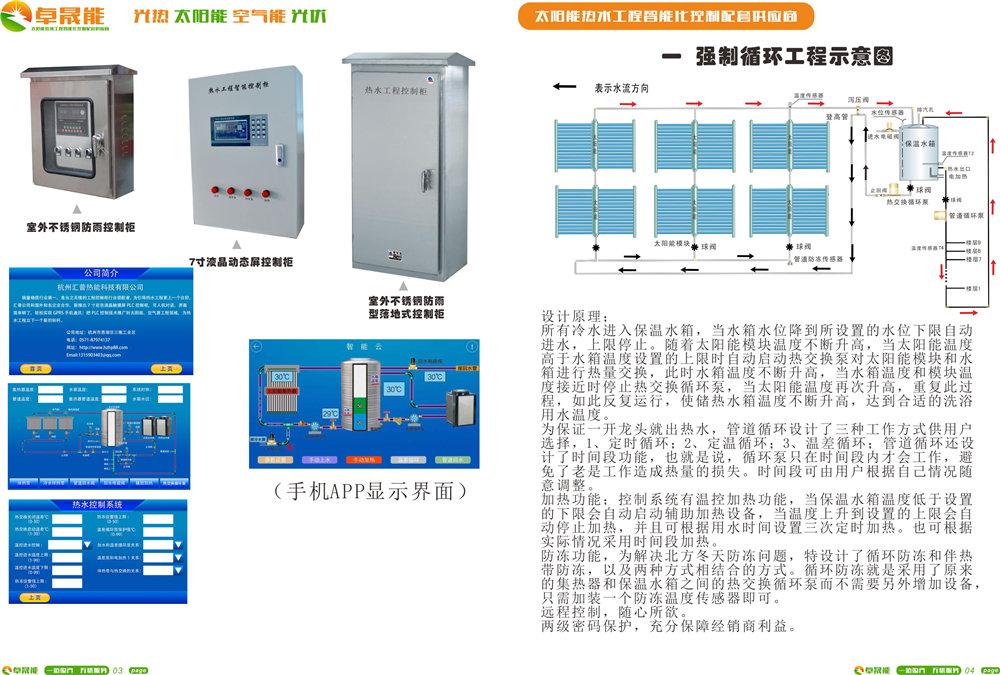 卓晟太阳能A1-02.jpg