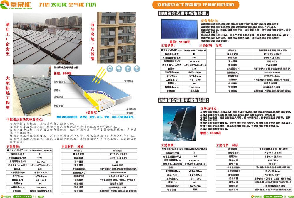 卓晟太阳能B3-15.jpg