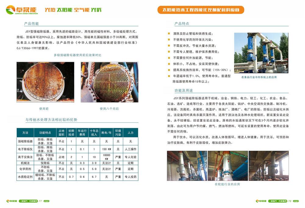 卓晟太阳能B4-05.jpg