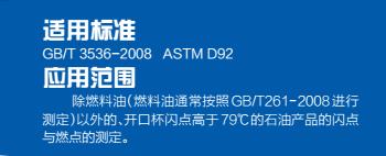 SSD-6C自动开口闪点燃点测定仪