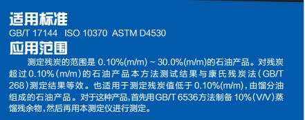 WTW-202自动微量残炭测定仪