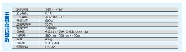 BD-201自动冰点测定仪