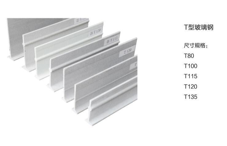 玻璃钢产品 玻璃钢支撑 T型玻璃钢0.jpg