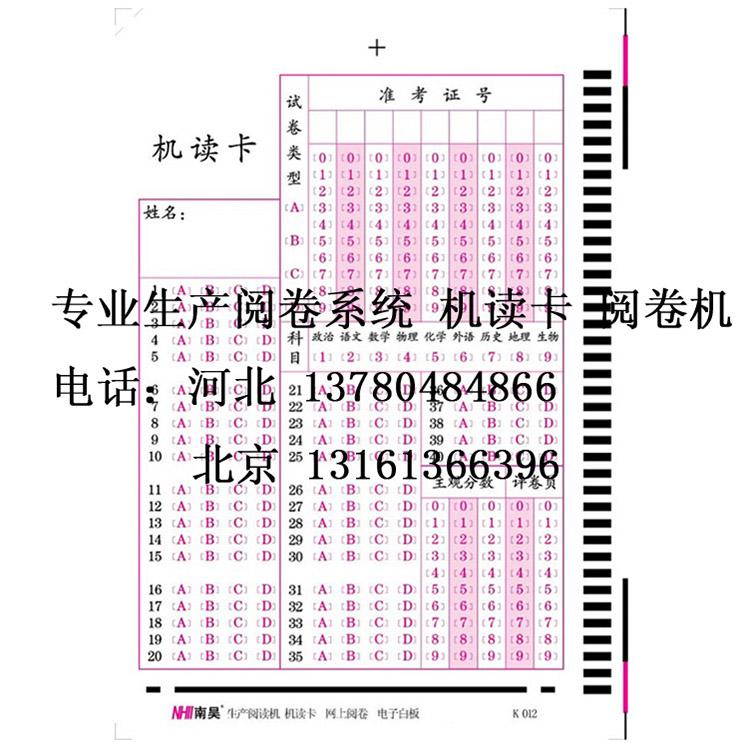 恭城县答题卡 答题卡生产厂家到南昊 新闻动态-河北文柏云考科技发展有限公司