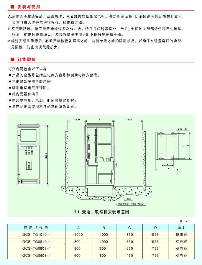 低壓開關柜1-4.jpg