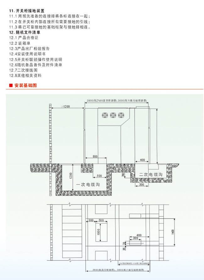 KYN61-40.5鎧裝移開式交流金屬封閉開關設備4.jpg