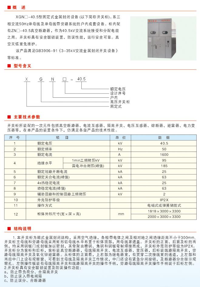 XGN-40.5型固定式金屬封閉開關設備1.jpg
