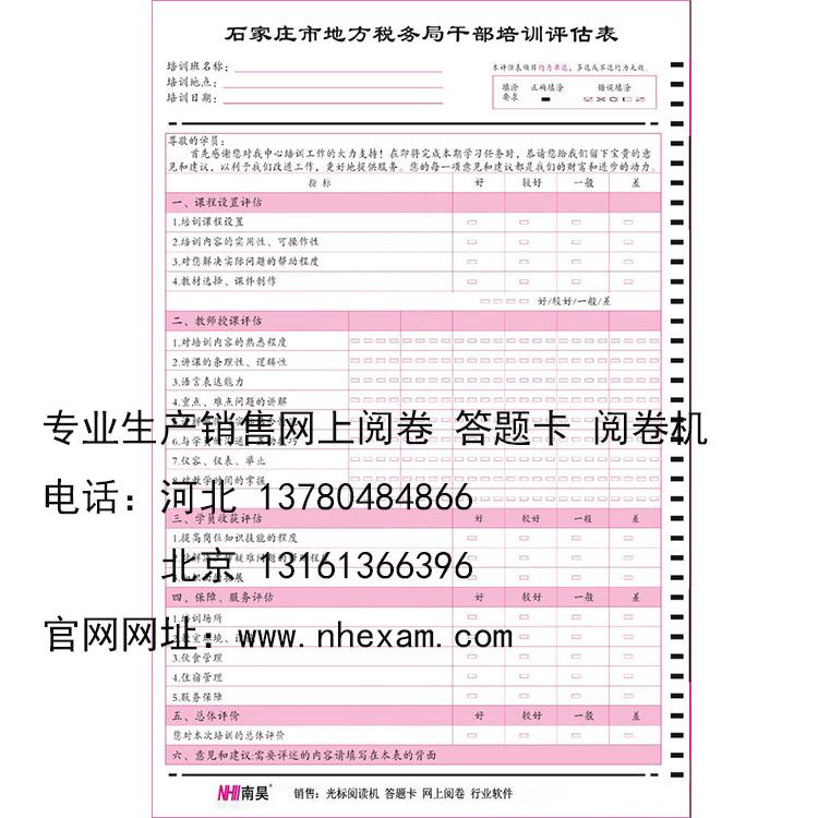 机读卡价格 机读卡销售 质量可靠|产品动态-河北省南昊高新技术开发有限公司