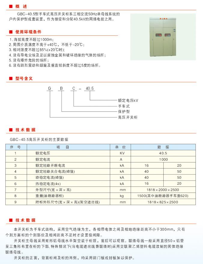 GBC-40.5型手車式高壓開關柜1.jpg