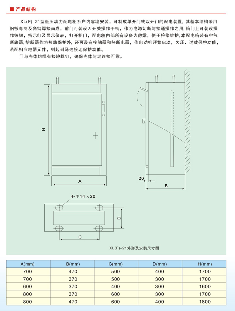 XL(F)-21動力配電柜2.jpg
